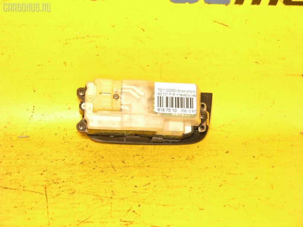 Блок упр-я стеклоподъемниками TOYOTA COROLLA LEVIN AE101. Фото 4