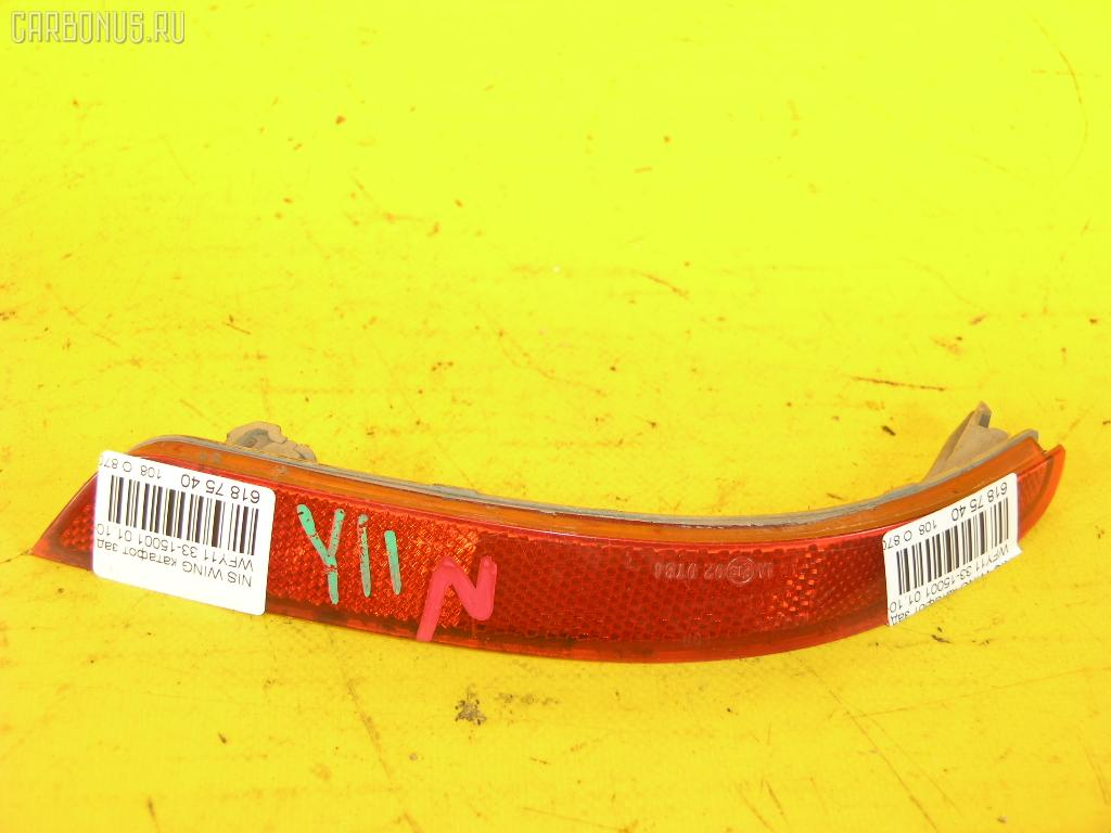 Катафот заднего бампера NISSAN WINGROAD WFY11. Фото 9