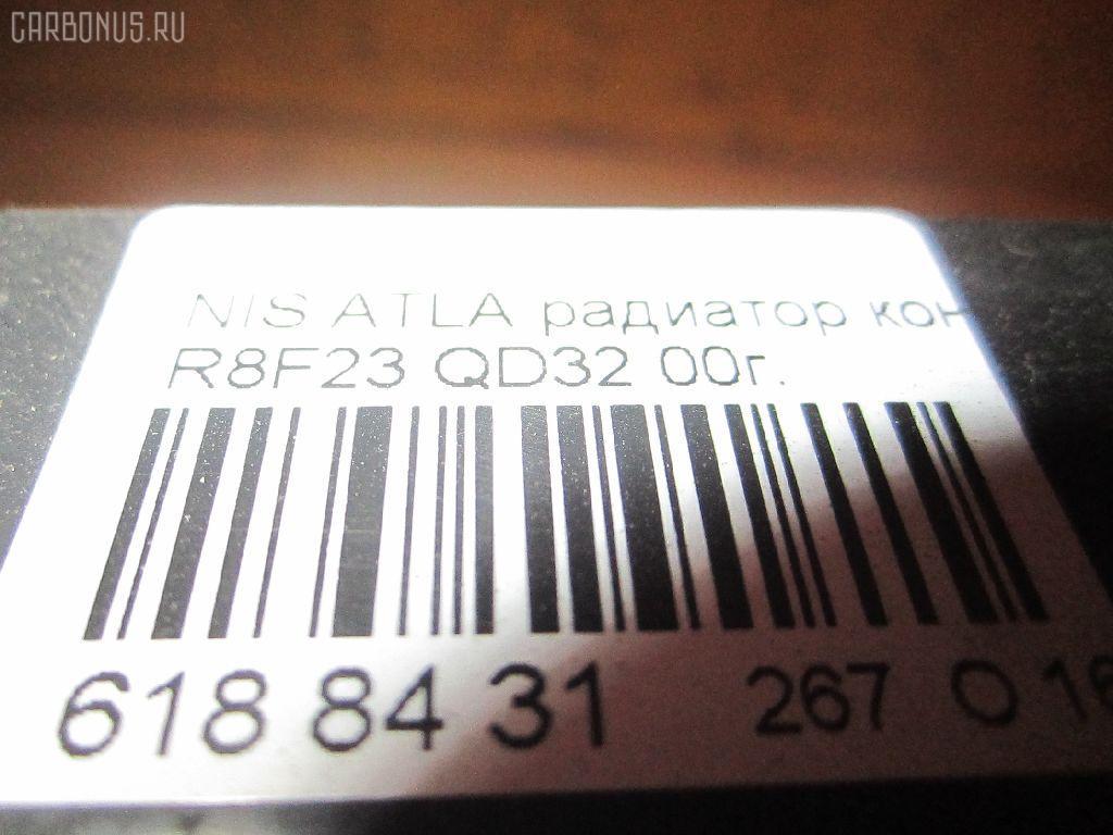 Радиатор кондиционера NISSAN ATLAS R8F23 QD32 Фото 2