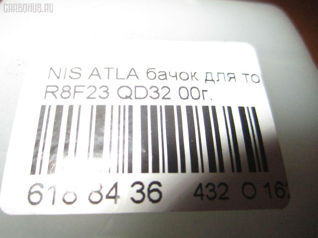 Бачок для тормозной жидкости NISSAN ATLAS R8F23 QD32 Фото 2