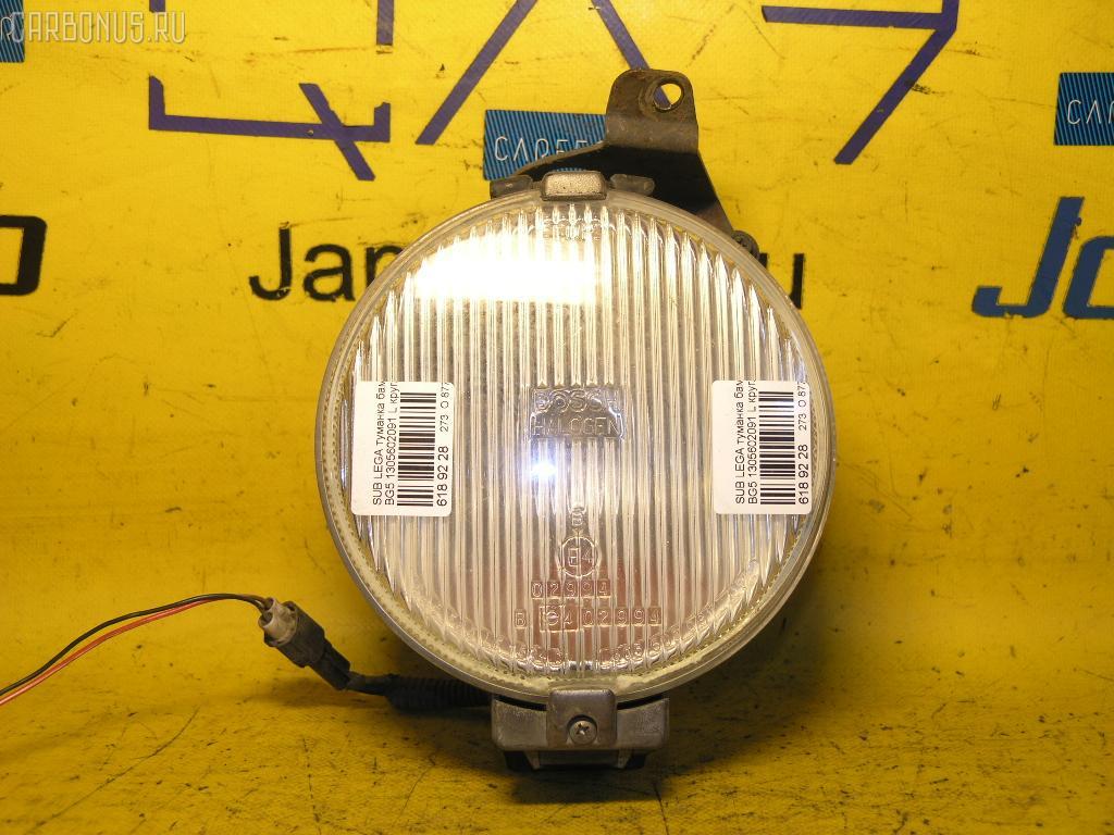 Туманка бамперная SUBARU LEGACY WAGON BG5. Фото 1
