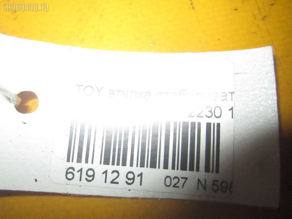 Втулка стабилизатора TOYOTA AE101 Фото 2