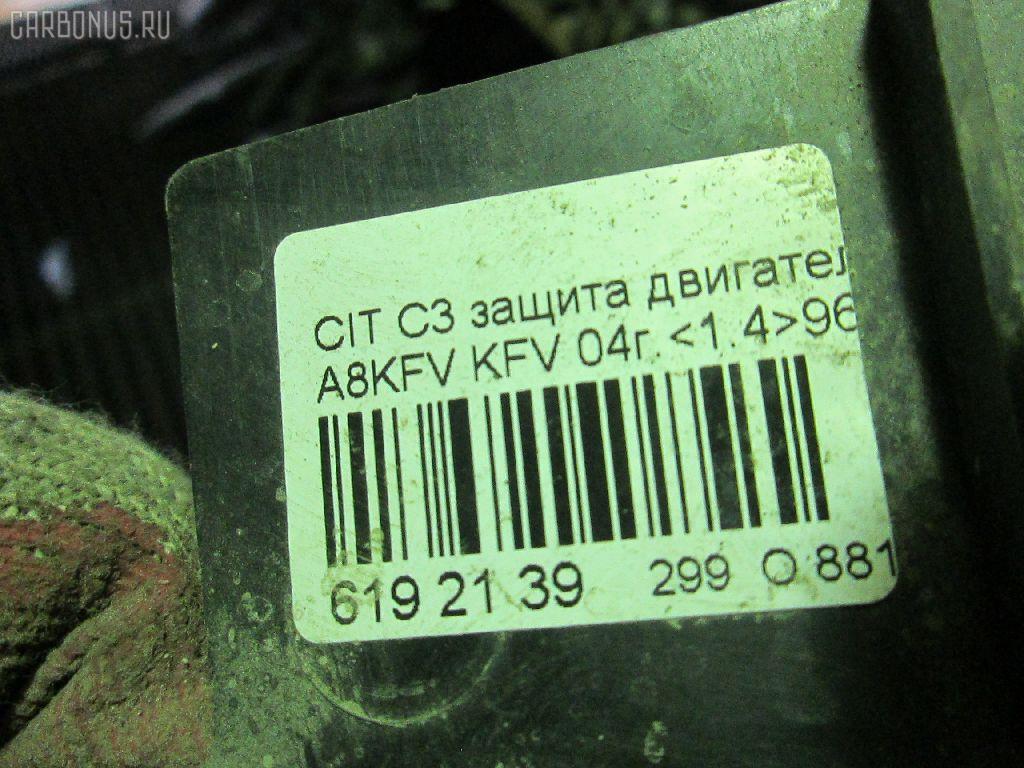Защита двигателя CITROEN C3 FCKFV KFV-TU3JP Фото 2