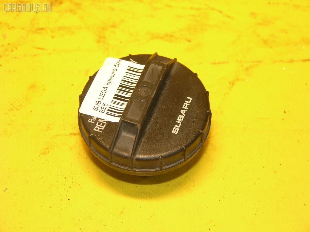 Крышка топливного бака SUBARU LEGACY B4 BE5. Фото 2