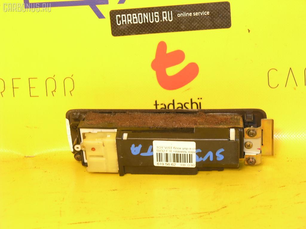 Блок упр-я стеклоподъемниками TOYOTA VISTA SV32. Фото 3