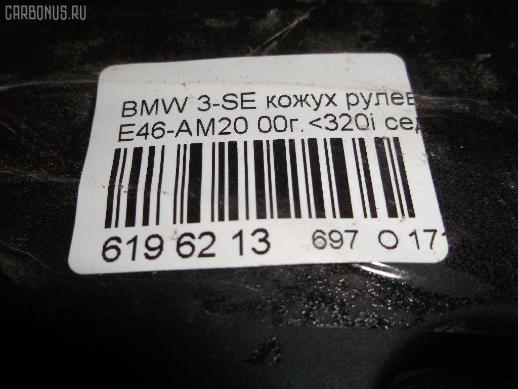 Кожух рулевой колонки BMW 3-SERIES E46-AM12 Фото 2