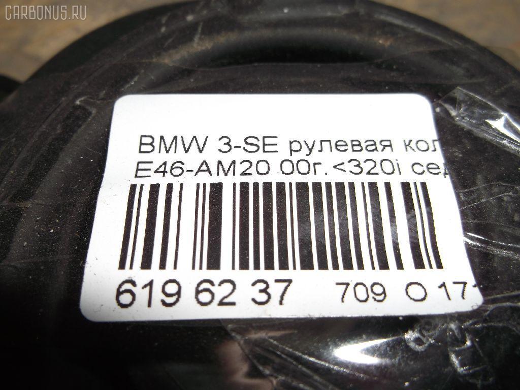 Рулевой карданчик BMW 3-SERIES E46-AM12 Фото 2