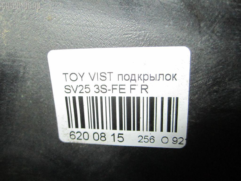 Подкрылок TOYOTA VISTA SV25 3S-FE Фото 2