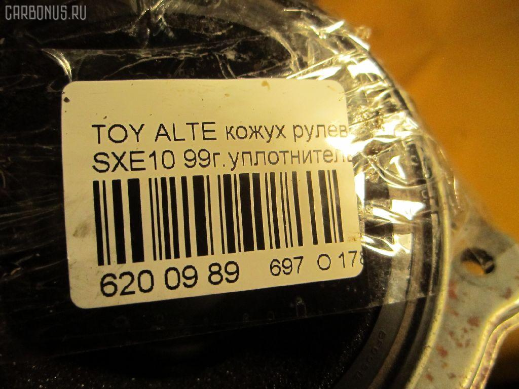 Кожух рулевой колонки TOYOTA ALTEZZA SXE10 Фото 3