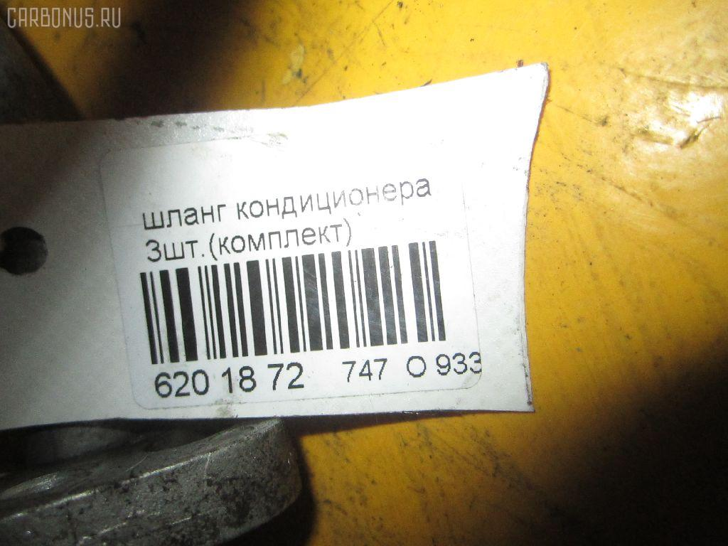 Шланг кондиционера Фото 2