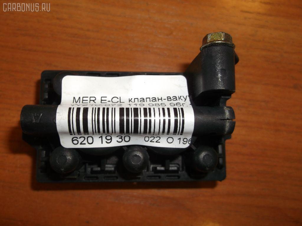 Клапан-вакуумник MERCEDES-BENZ E-CLASS W210.072 119.985 Фото 2