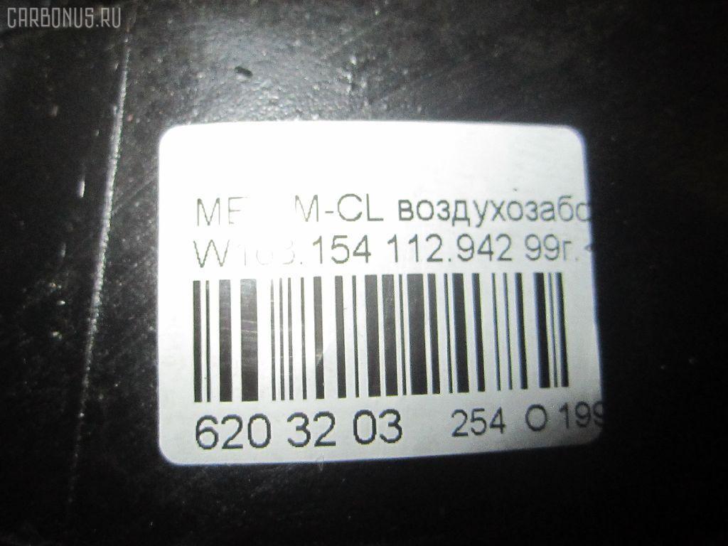 Воздуховод печки MERCEDES-BENZ M-CLASS W163.154 112.942 Фото 4
