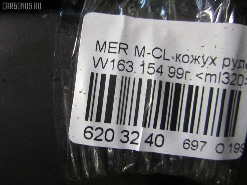Кожух рулевой колонки MERCEDES-BENZ M-CLASS W163.154 Фото 4
