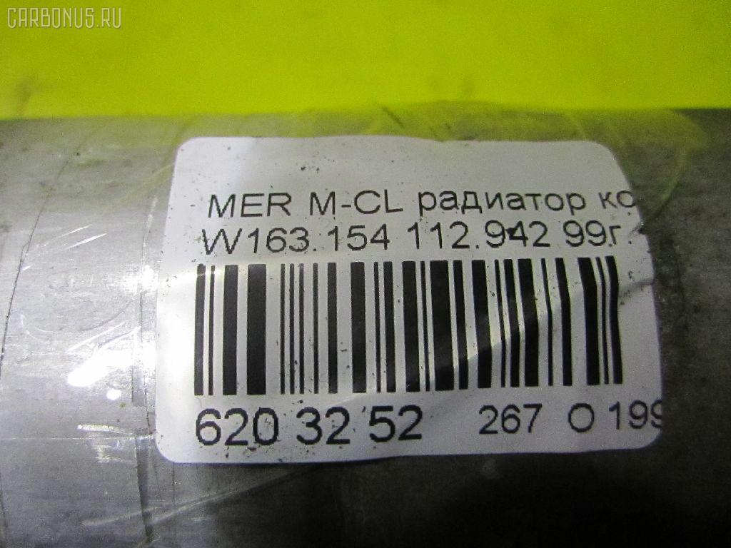 Осушитель системы кондиционирования MERCEDES-BENZ M-CLASS W163.154 112.942 Фото 3