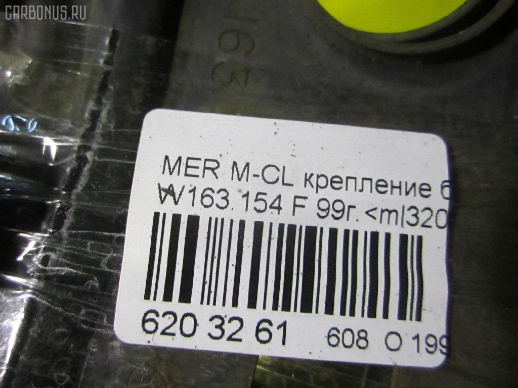 Крепление бампера MERCEDES-BENZ M-CLASS W163.154 Фото 3