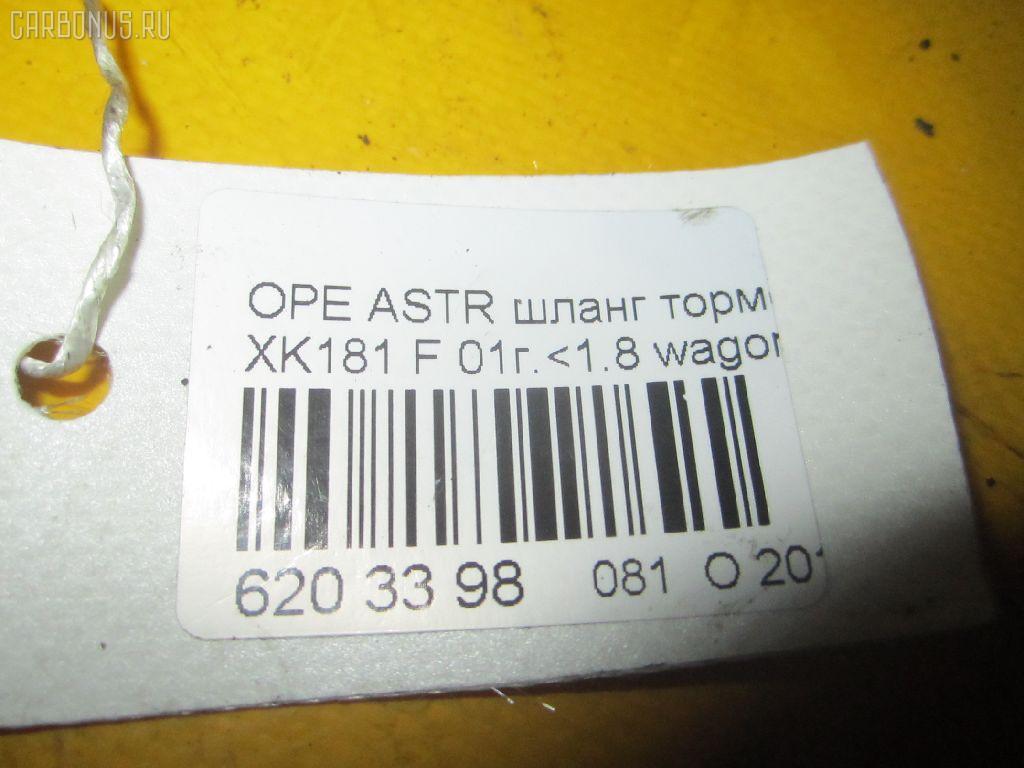 Шланг тормозной OPEL ASTRA G W0L0TGF35 Z18XE Фото 2