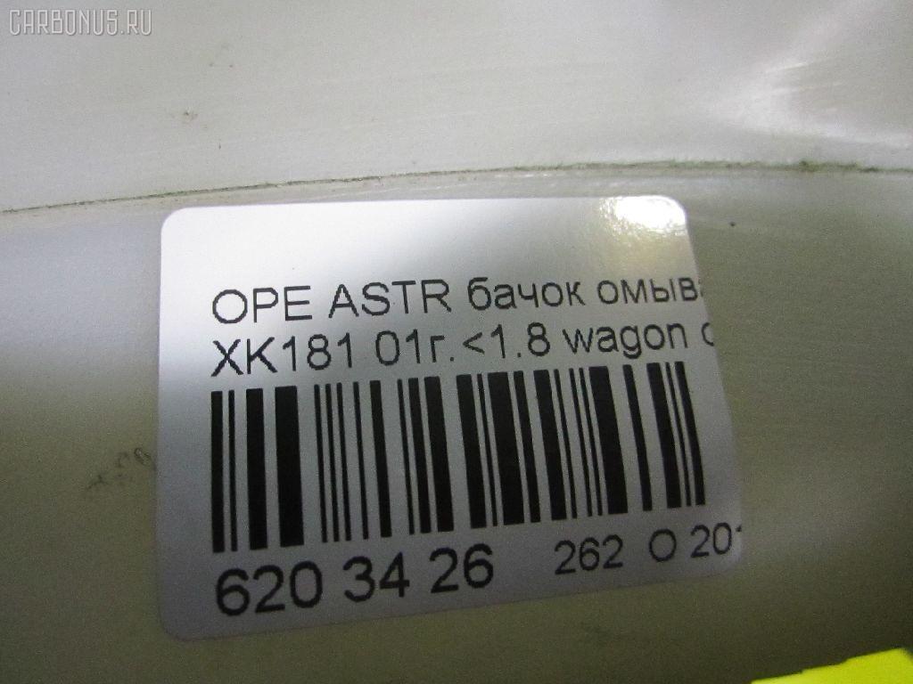 Бачок омывателя OPEL ASTRA G W0L0TGF35 Фото 3