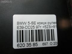 Кожух рулевой колонки Bmw 5-series E39-DD42 Фото 4