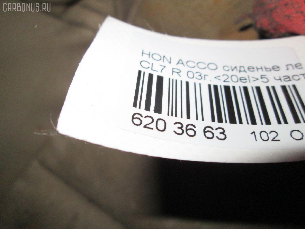 Сиденье легк HONDA ACCORD CL7 Фото 2