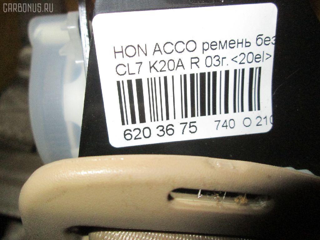 Ремень безопасности HONDA ACCORD CL7 K20A Фото 3