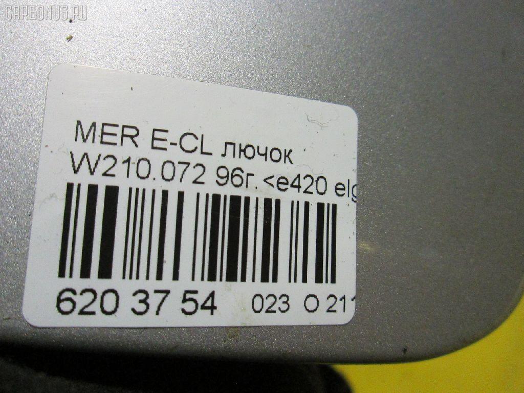 Лючок MERCEDES-BENZ E-CLASS W210.072 Фото 4