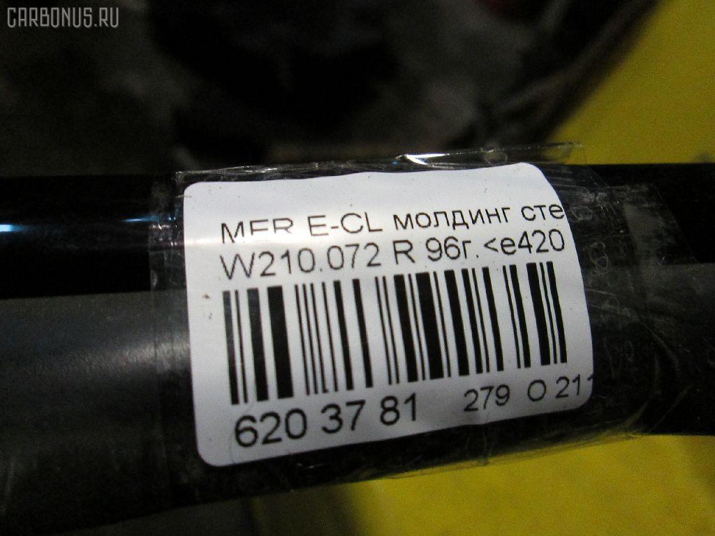 Молдинг стекла MERCEDES-BENZ E-CLASS W210.072 Фото 3