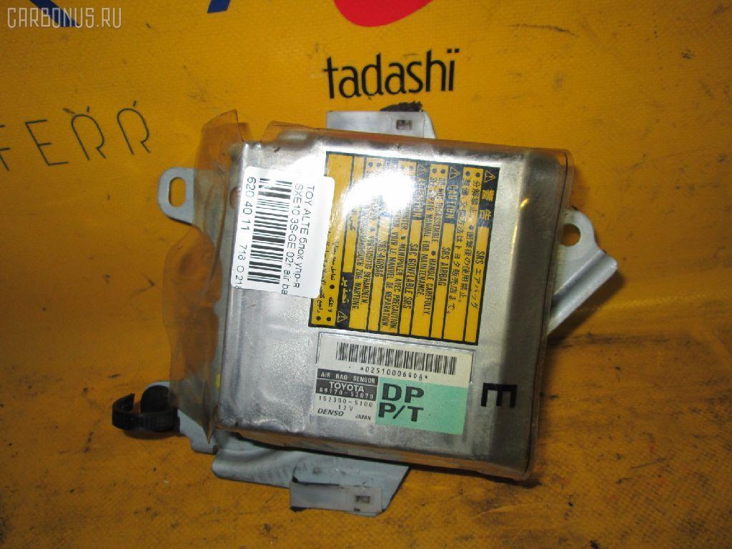 Блок управления air bag TOYOTA ALTEZZA SXE10. Фото 5