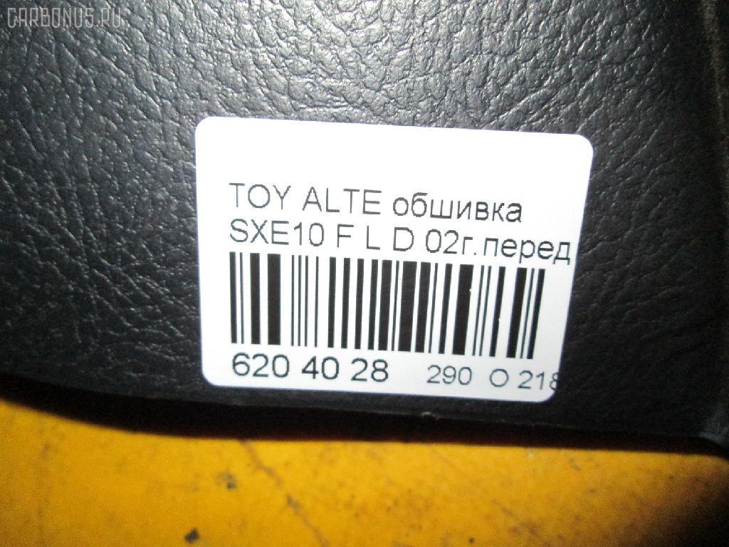 Обшивка салона TOYOTA ALTEZZA SXE10 Фото 3