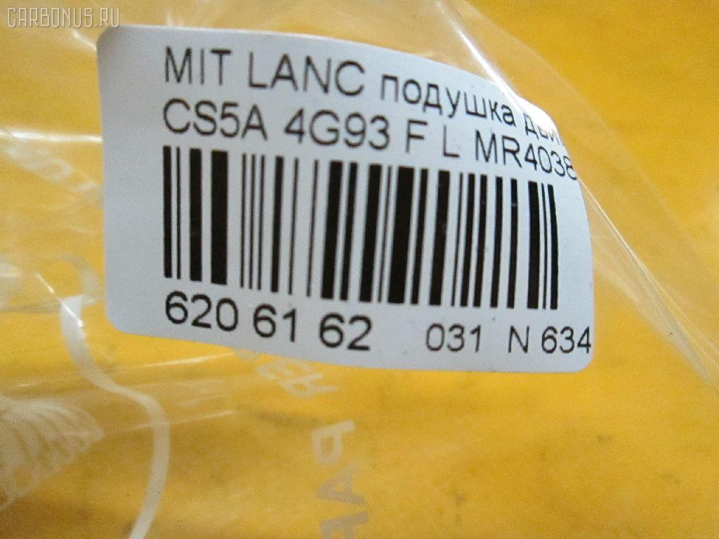 Подушка двигателя MITSUBISHI LANCER CEDIA CS5A 4G93 Фото 3