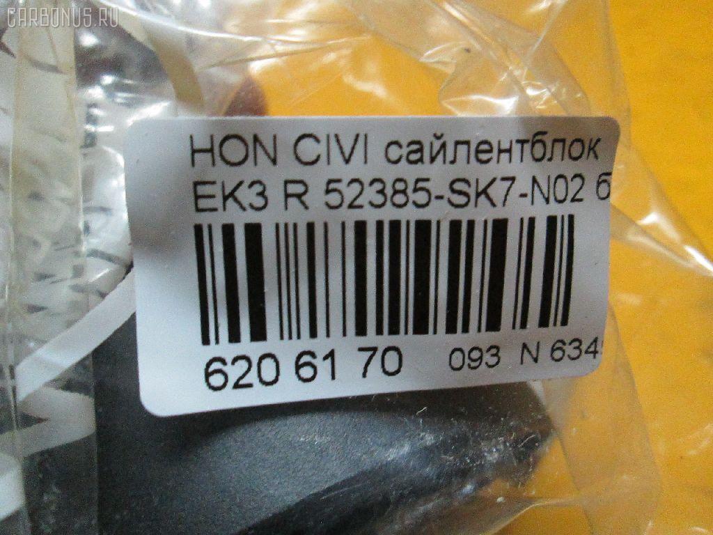 Сайлентблок HONDA CIVIC EK3 Фото 2