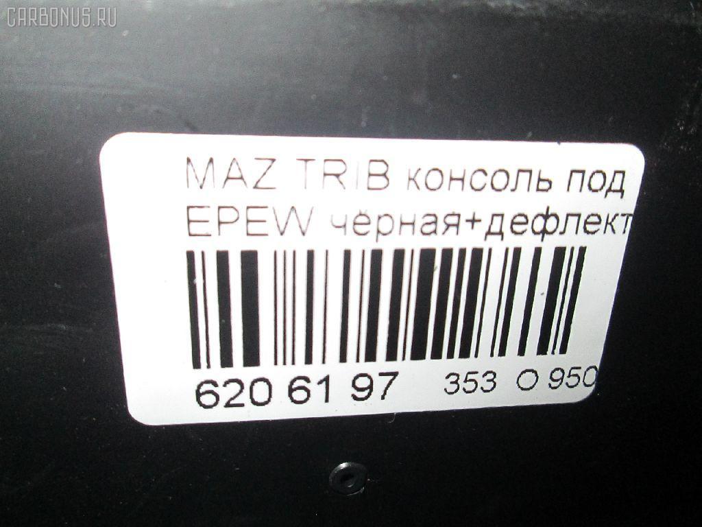 Консоль спидометра MAZDA TRIBUTE EPEW Фото 3