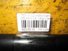 Стабилизатор Toyota Windom MCV30 Фото 2