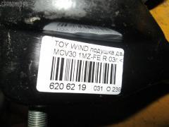 Подушка двигателя TOYOTA WINDOM MCV30 1MZ-FE Фото 3
