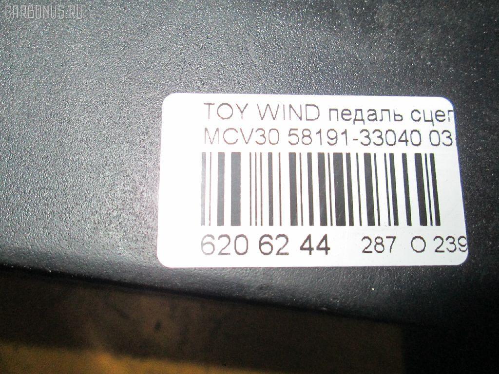 Педаль сцепления TOYOTA WINDOM MCV30 Фото 3