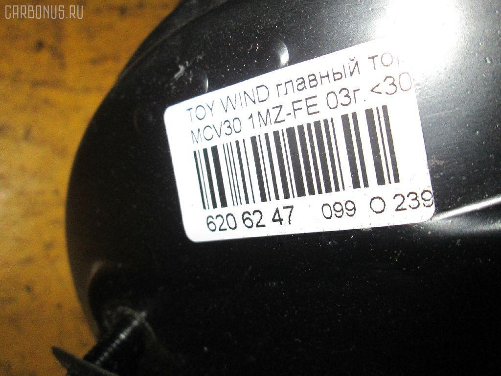 Главный тормозной цилиндр TOYOTA WINDOM MCV30 1MZ-FE Фото 4