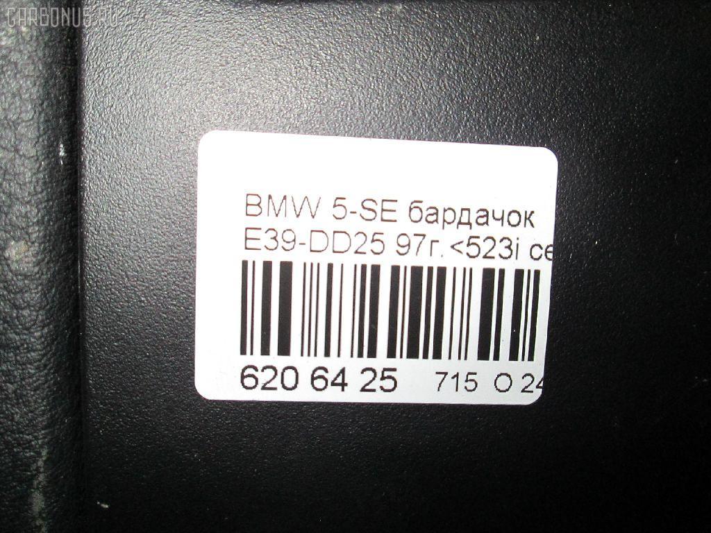 Бардачок BMW 5-SERIES E39-DD42 Фото 4