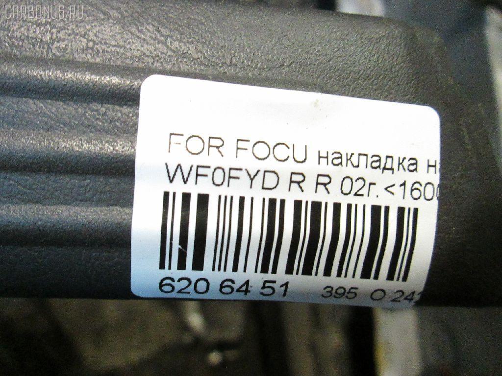 Накладка на порог салона FORD FOCUS WF0FYD Фото 3