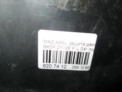 Защита двигателя Mazda Axela sport BK5P ZY-VE Фото 2