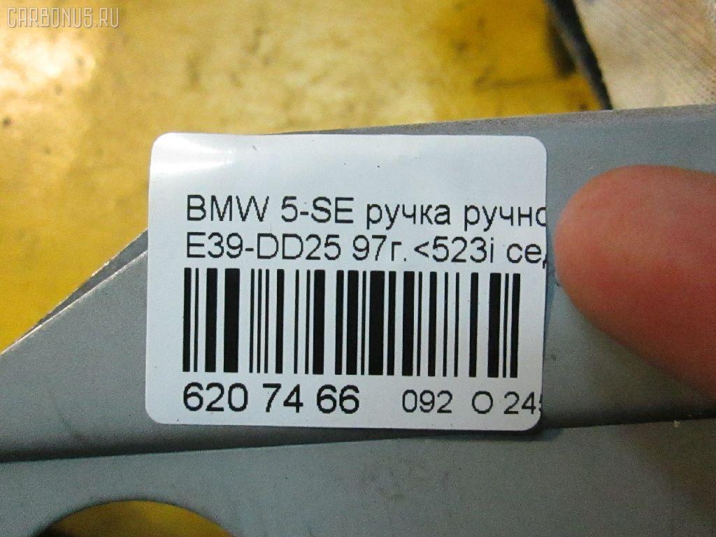 Рычаг стояночного тормоза BMW 5-SERIES E39-DD42 Фото 3