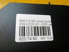Кожух рулевой колонки Bmw 5-series E39-DD42 Фото 3