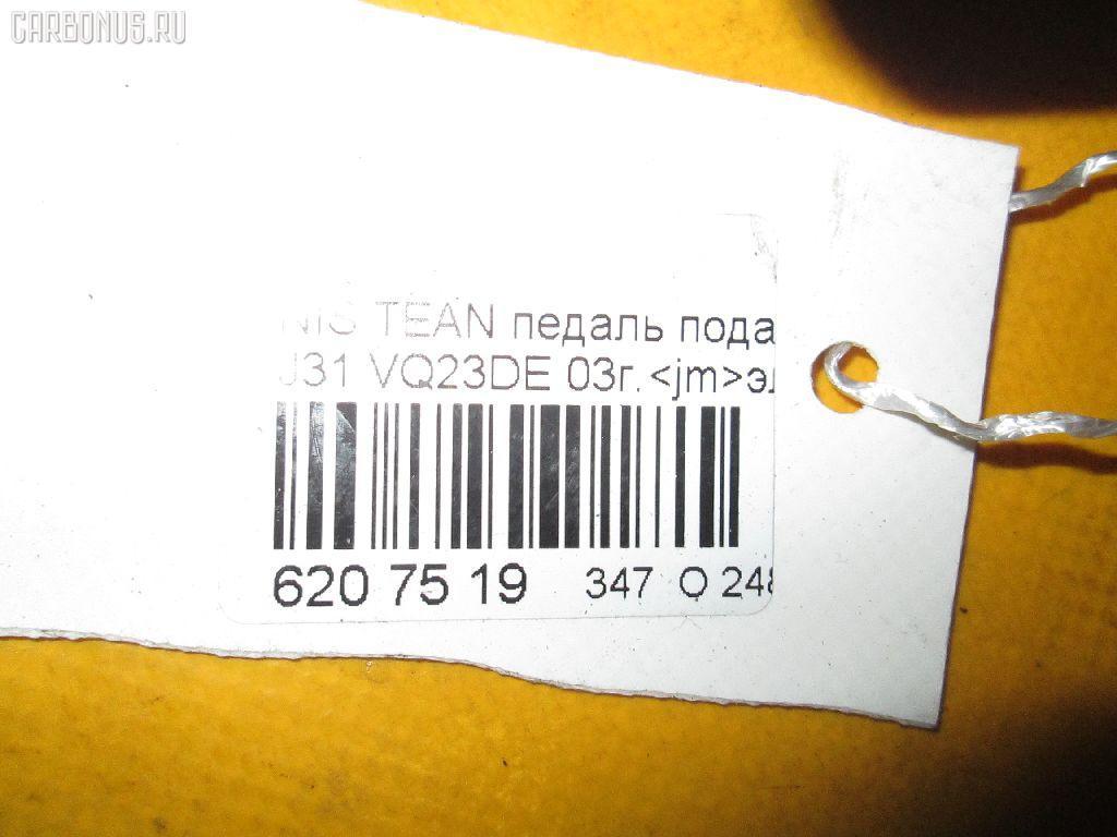 Педаль подачи топлива NISSAN TEANA J31 VQ23DE Фото 3