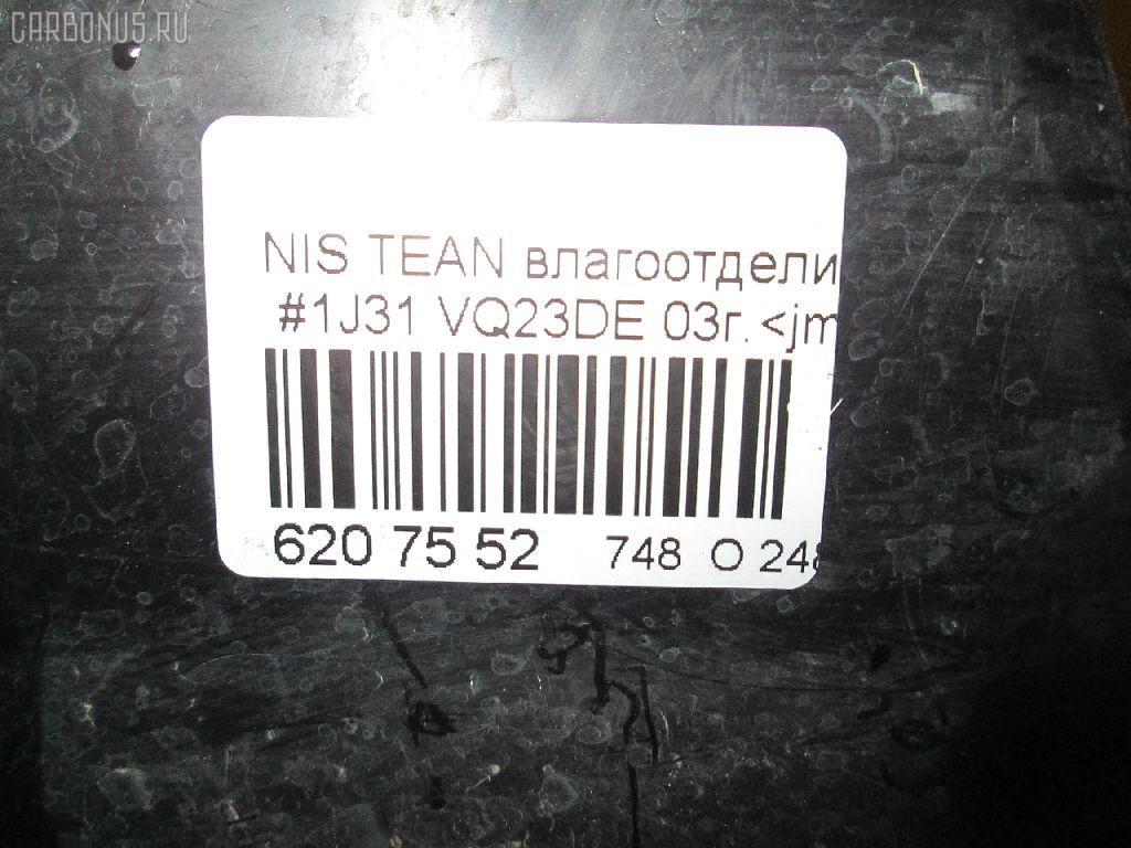 Влагоотделитель NISSAN TEANA J31 VQ23DE Фото 4