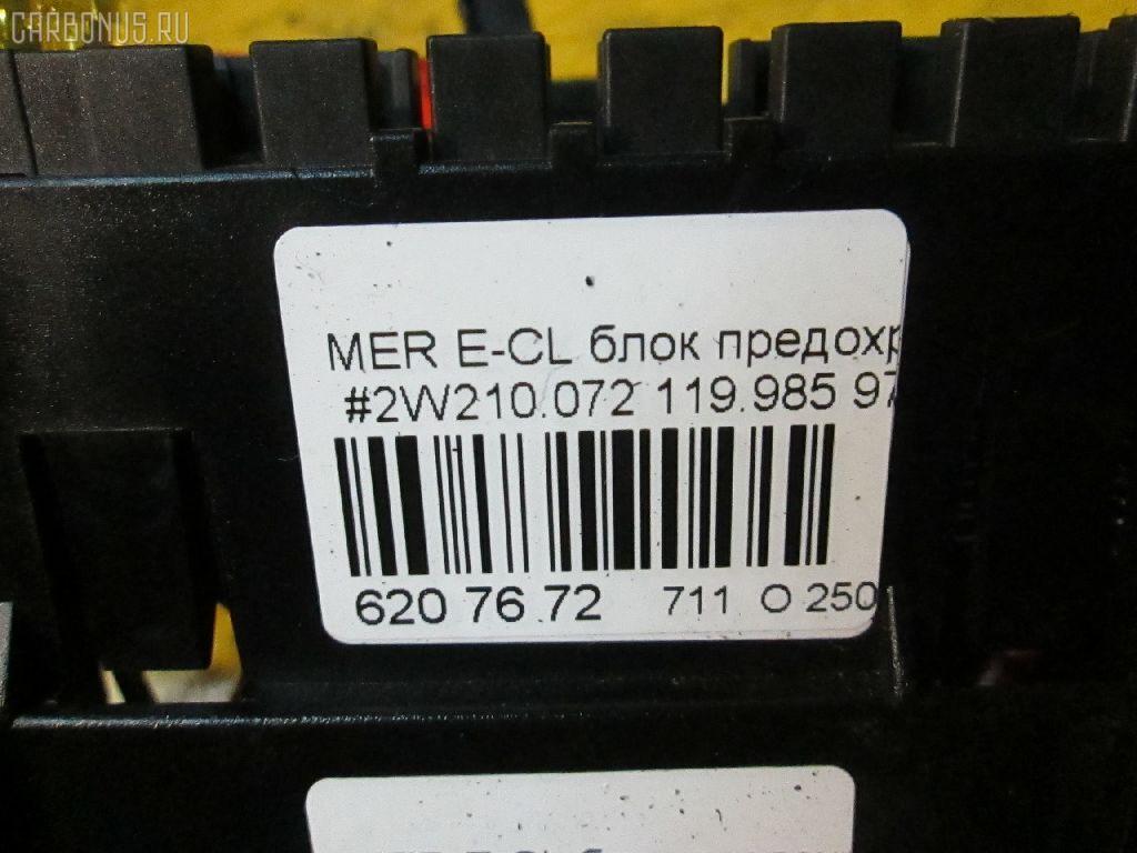 Блок предохранителей MERCEDES-BENZ E-CLASS W210.072 119.985 Фото 4