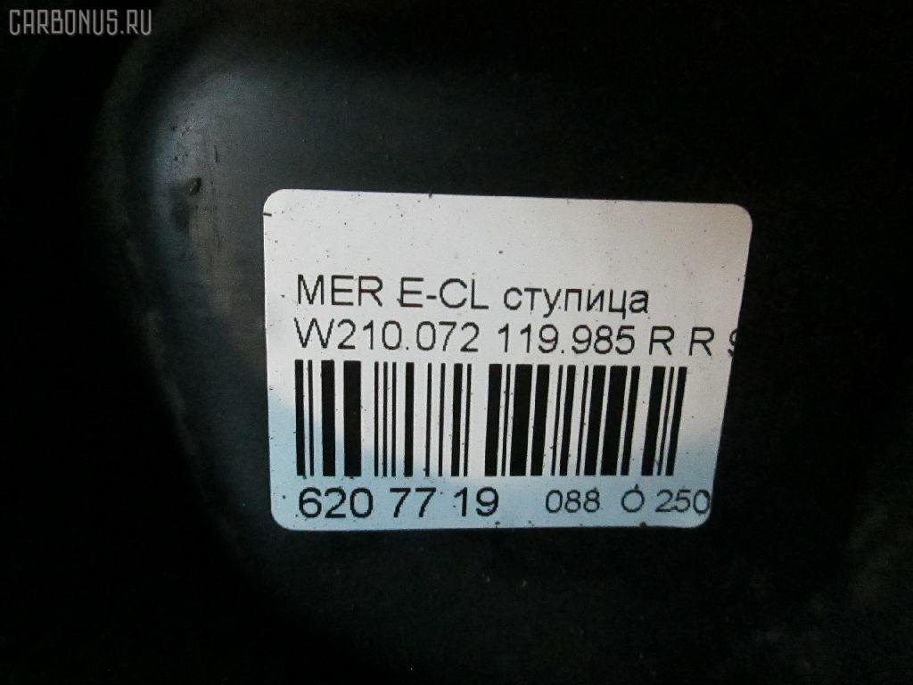 Ступица MERCEDES-BENZ E-CLASS W210.072 119.985 Фото 3