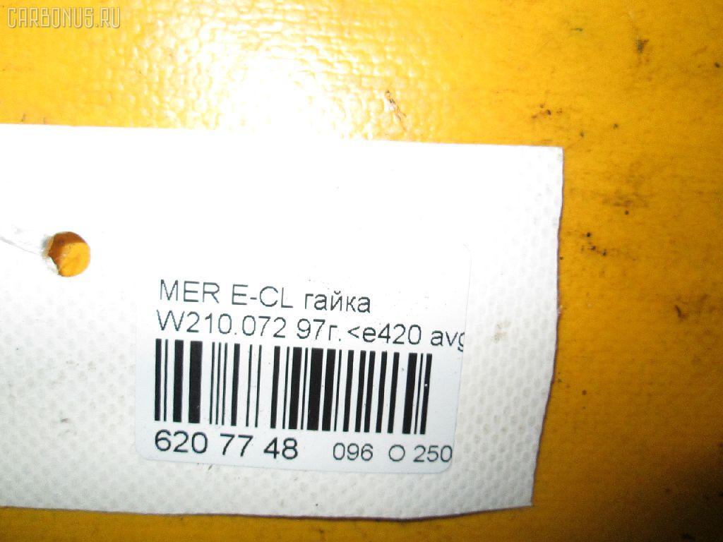 Шпилька MERCEDES-BENZ E-CLASS W210.072 Фото 2
