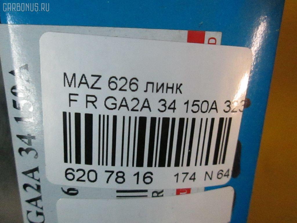 Линк стабилизатора MAZDA 626 Фото 2