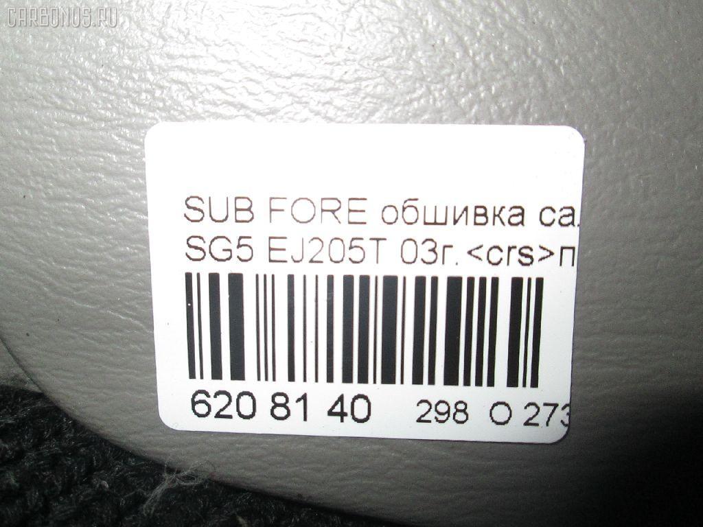 Обшивка салона SUBARU FORESTER SG5 EJ205T Фото 3