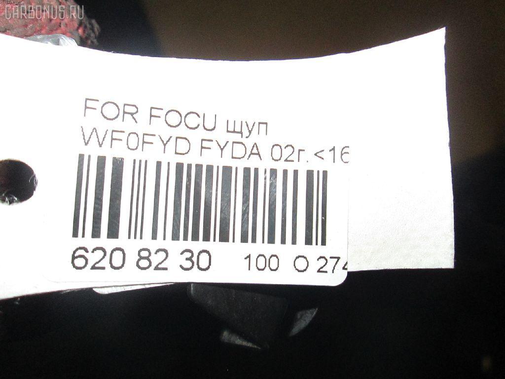 Щуп FORD FOCUS WF0FYD FYDA Фото 2