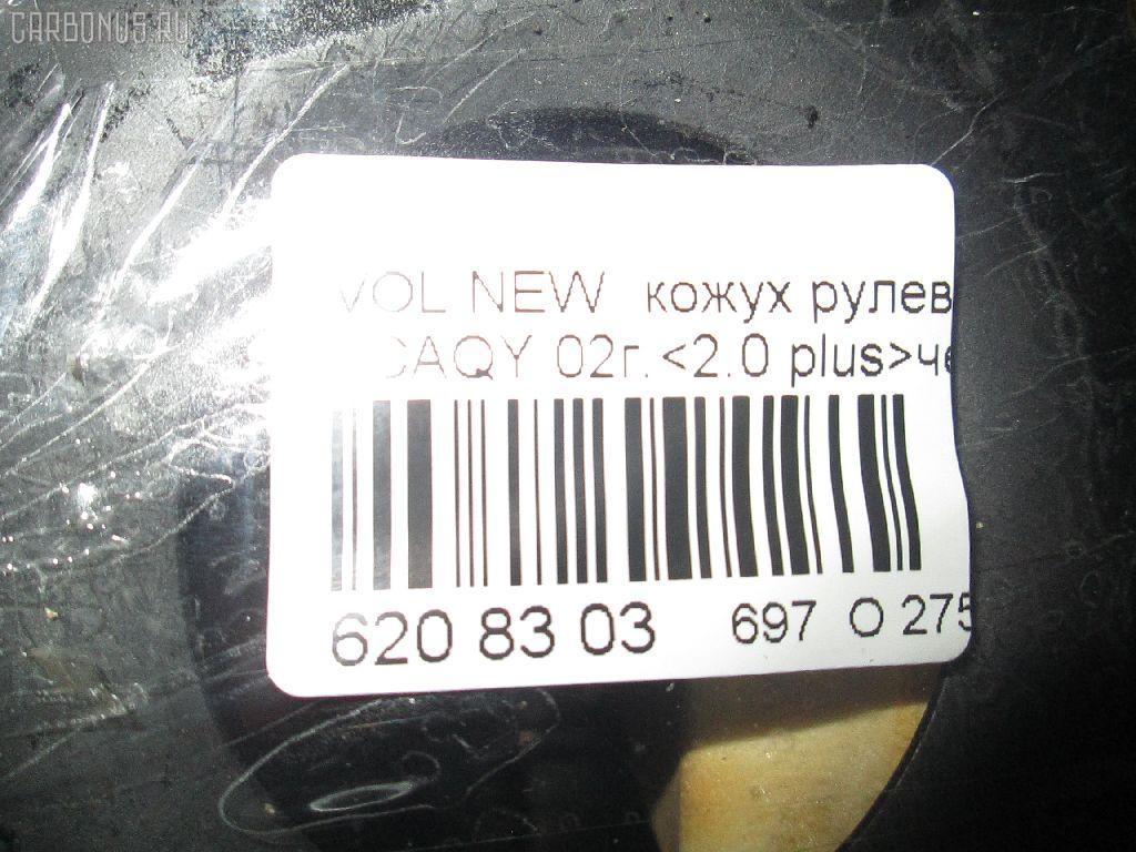 Кожух рулевой колонки VOLKSWAGEN NEW BEETLE 9CAQY Фото 3