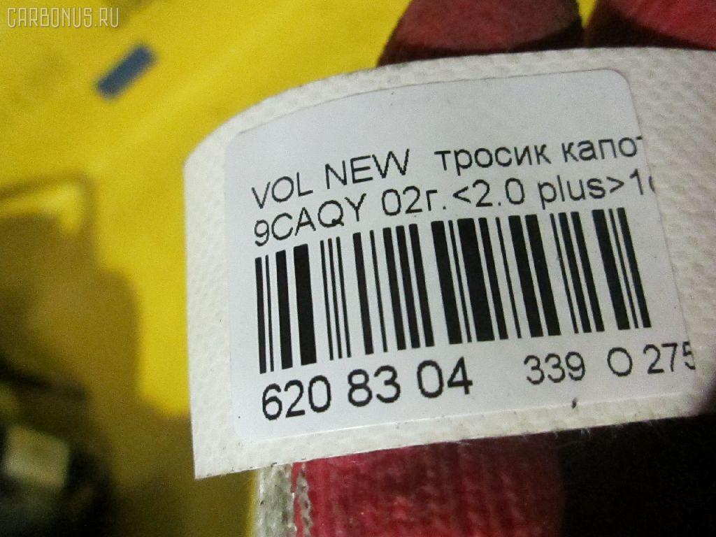 Тросик капота VOLKSWAGEN NEW BEETLE 9CAQY Фото 2